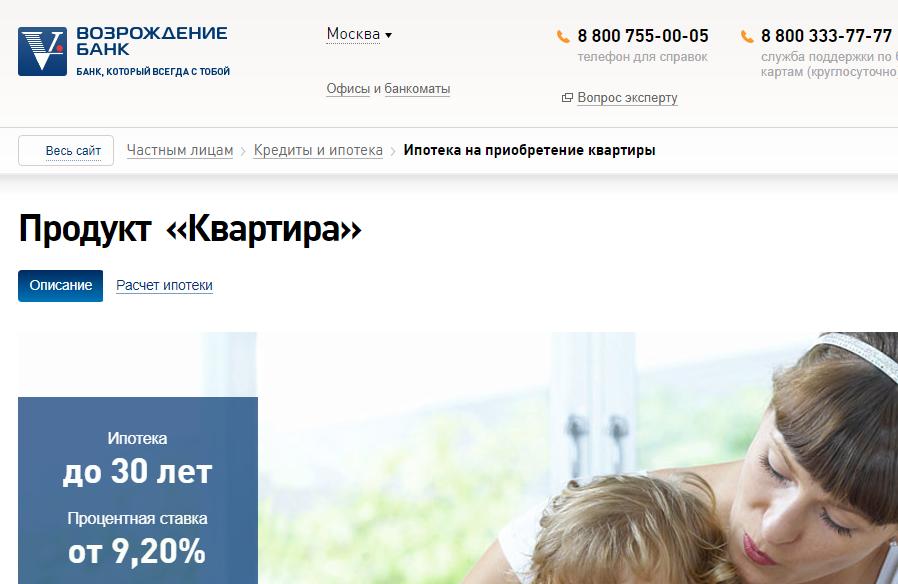 банк возрождение москва ипотека