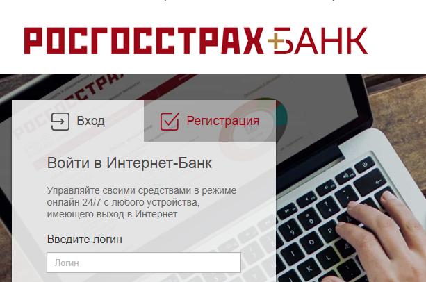 росгосстрах банк кредитная карта