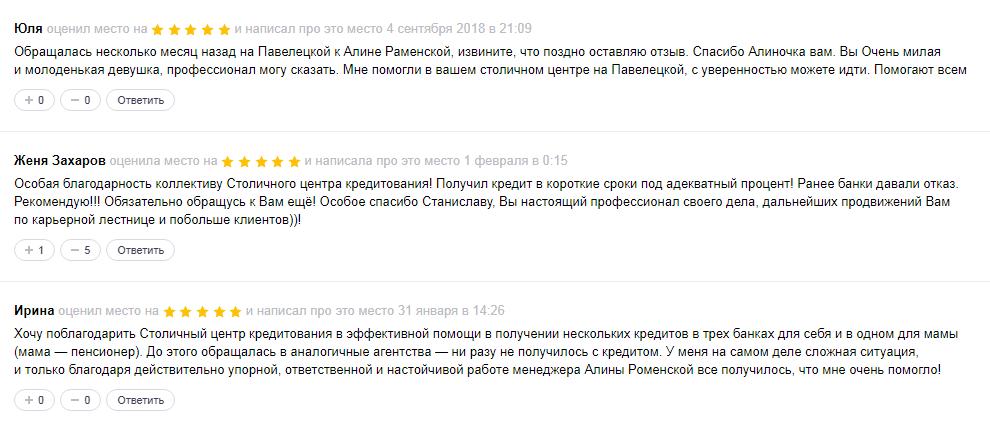 Отзывы о Столичном центре кредитования