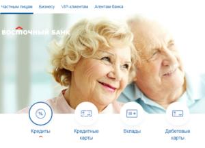 восточный банк екатеринбург кредит наличными отзывы