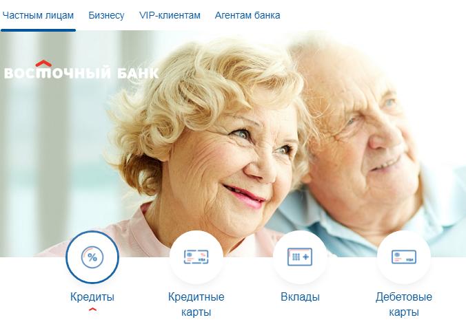 Восточный экспресс банк кредит пенсионерам онлайн где можно спокойно взять кредит