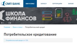 СМП банк потребительский кредит