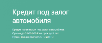 автокредит тинькофф банк