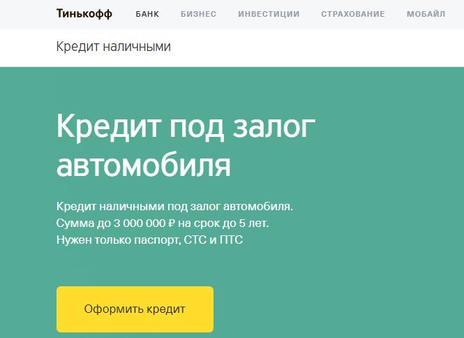 займ под залог автомобиля тинькофф заявка на кредит в альфа банке онлайн официальный сайт