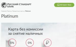 Кредитная карта Платинум (Русский Стандарт) отзывы