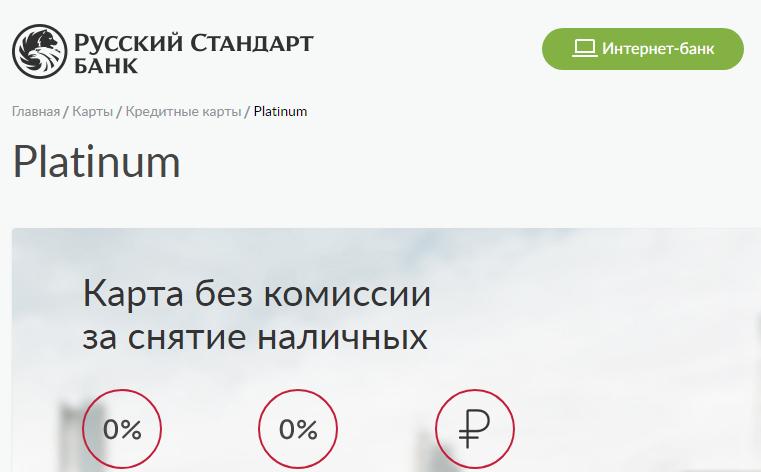 Кредитная карта Платинум (Русский Стандарт)