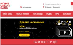 Выбрать лучшие кредиты в Сбербанке в Курске наличными на сайте Сравни.ру!