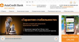 азия кредит банк официальный сайт