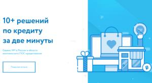 Директ кредит отзывы, официальный сайт