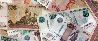 Займ онлайн 500 рублей