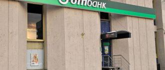 ОТП банк (Челябинск) кредит