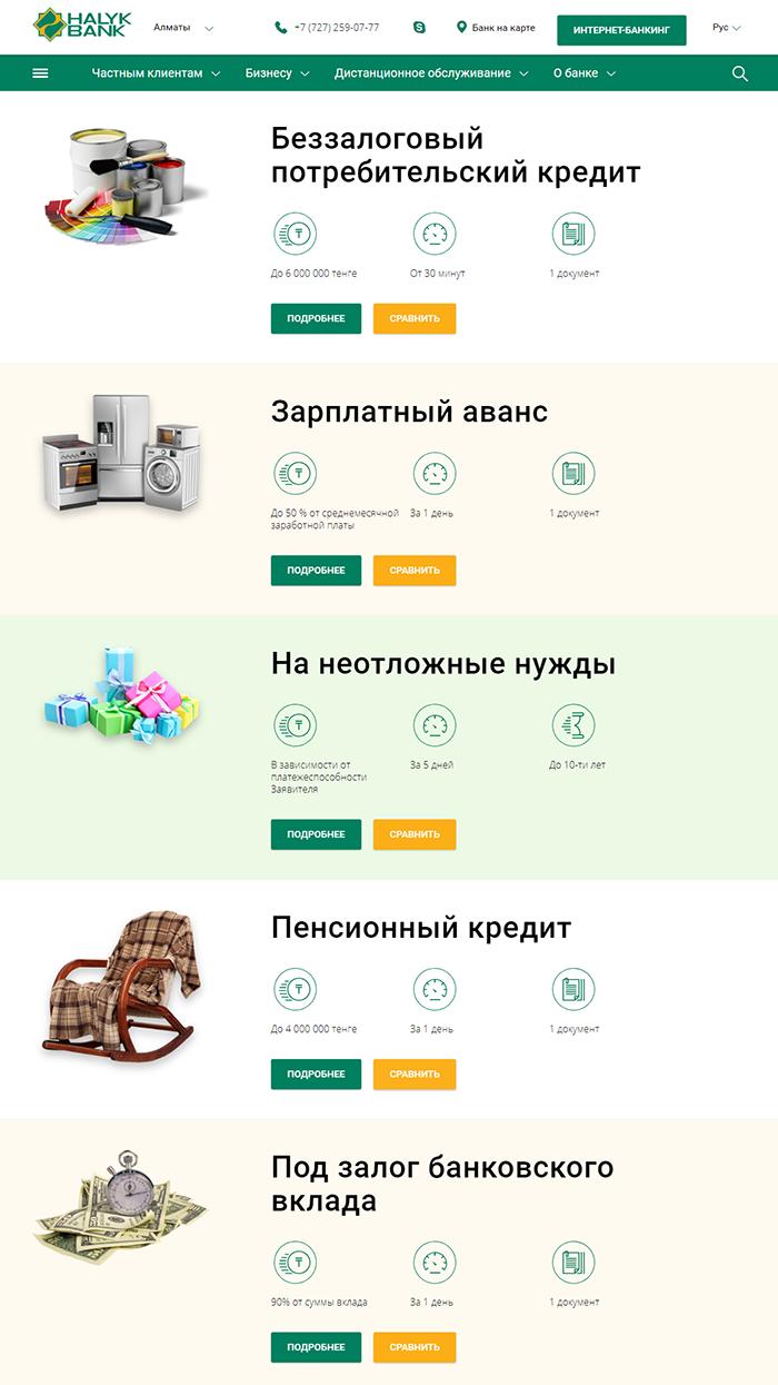 Срочный займ на карту круглосуточно rsb24.ru