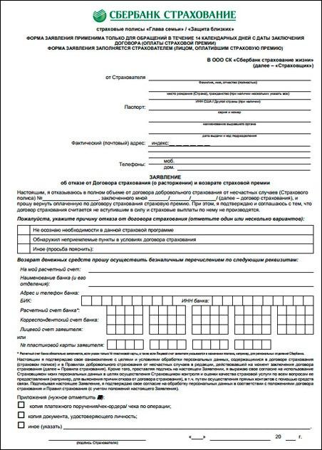 Образец заявления на возврат страховки по кредиту Сбербанка