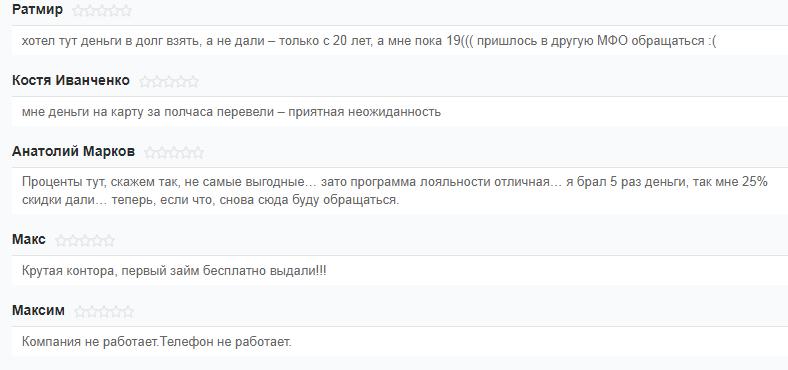 Отзывы клиентов