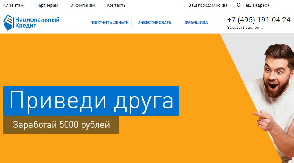 Национальный Кредит - официальный сайт