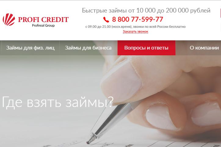 профи кредит официальный сайт погашение кредита