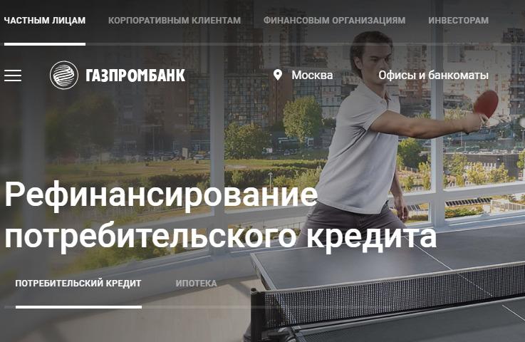 Рефинансирование кредита Газпромбанк