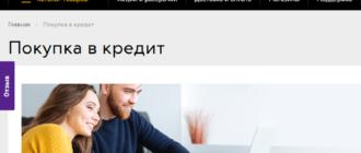 Связной: онлайн заявка на кредит телефона