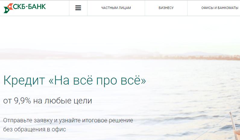 СКБ банк (Челябинск) кредит
