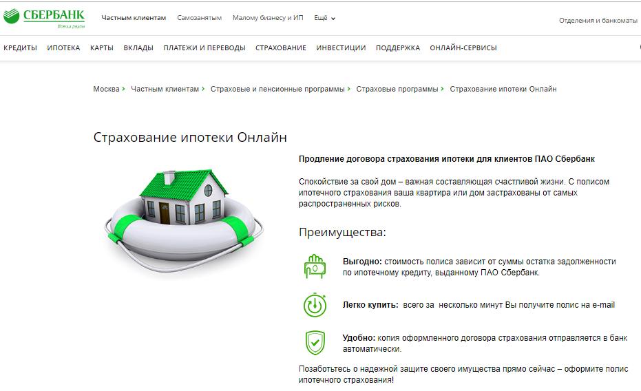 страхование ипотеки сбербанк онлайн