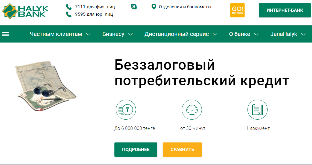 Халык банк: кредит