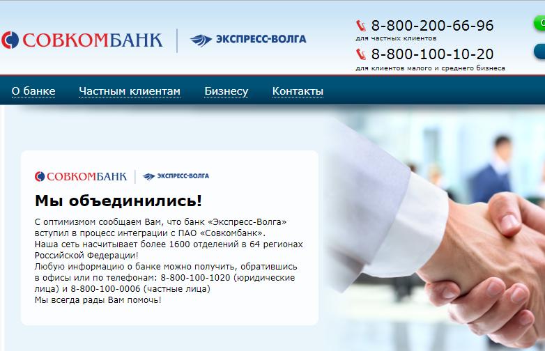 Экспресс-Волга банк: кредитные карты
